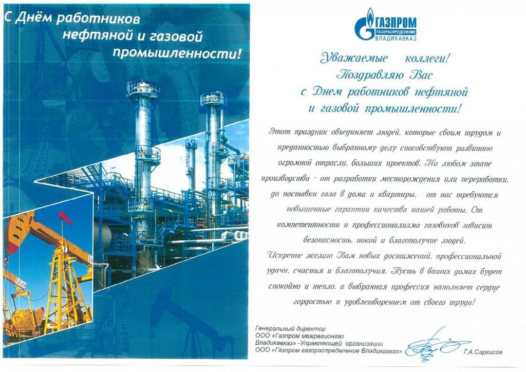 полотно среднего поздравление с днем газовой промышленности газпром предложения