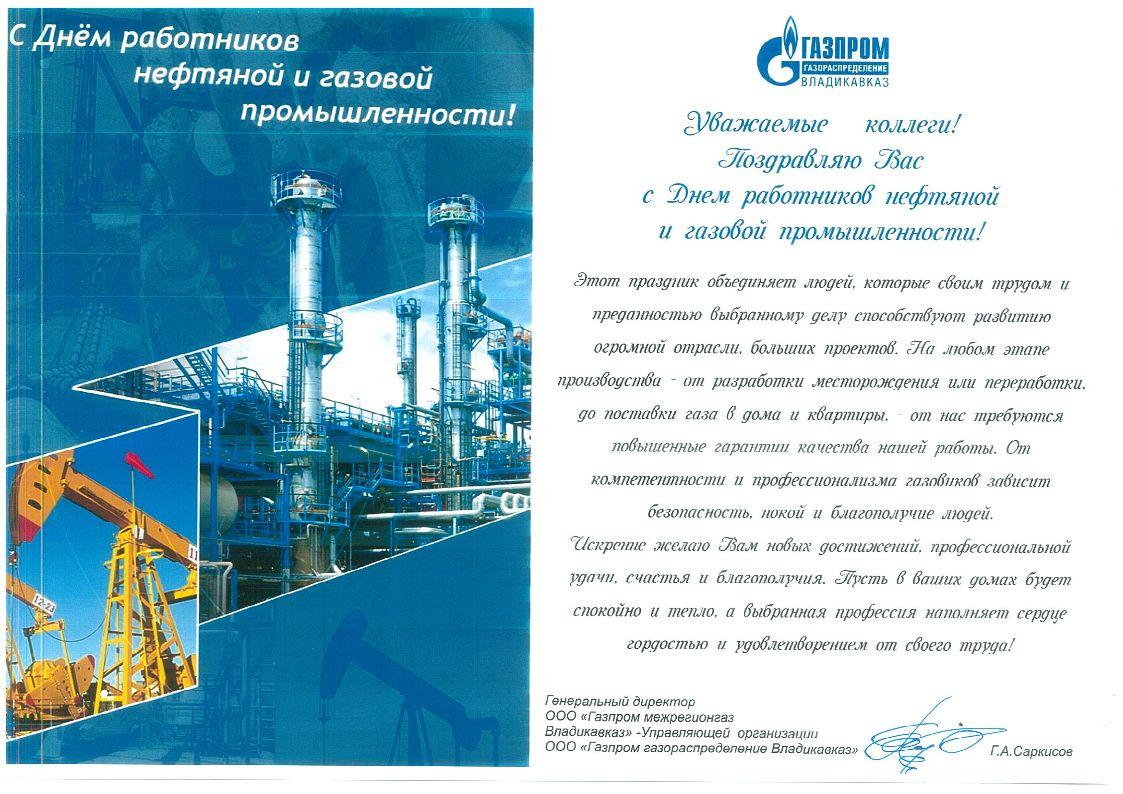 поздравления газпрома своих работников